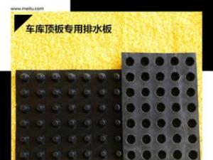 <排水板>黑色HDPE排水板 原厂原货 绿化专用