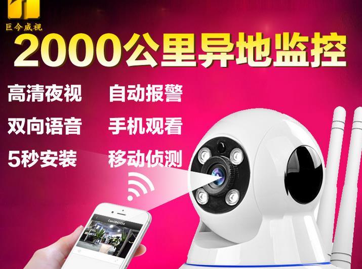 130万无线监控摄像机 安防智能监控摄像头 高清wifi无线摄像头
